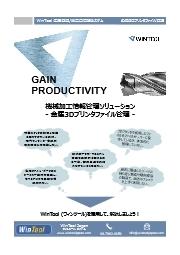 金属3Dプリンタデータ管理システム WinTool (ウィンツール) 表紙画像