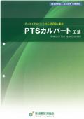 PTSカルバート工法 表紙画像