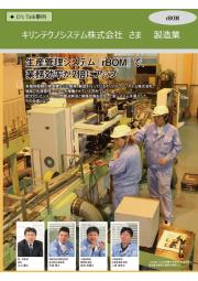 導入事例 検査機製造・開発 キリンテクノシステム様 表紙画像