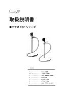 【取扱説明書】酸・アルカリ・溶剤用エア式ドラムポンプ(エア式KFCシリーズ) 表紙画像