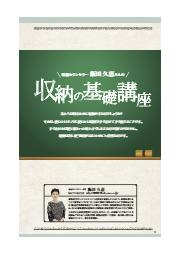収納を意識した住宅設計の基礎に『収納の基礎講座』 表紙画像