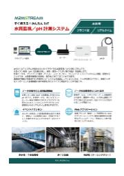 【環境IoT事例】水質管理/pH計測システム 製品カタログ 表紙画像