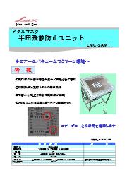 メタルマスクはんだ飛散防止ユニット『LMC-SAM1』 表紙画像