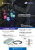 光反応用LED光源装置 PER-AMP 表紙画像