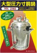 【ラーメンスープ向け】大型圧力寸胴鍋