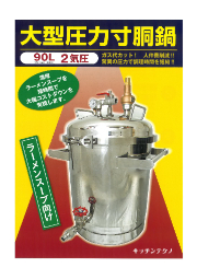 【ラーメンスープ向け】大型圧力寸胴鍋 表紙画像