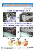 老朽橋梁の長寿命化修繕計画 表紙画像