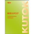株式会社クトクマーケティング 総合カタログ 表紙画像