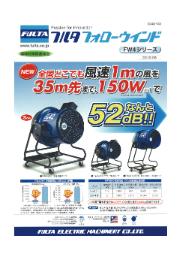 送風機 『フォローウィンド FW413 / FW411』:フルタ電機 表紙画像
