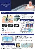 マイクロバブル入浴装置『ミラバス』 表紙画像