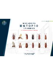 保存版 室内から発生する害虫TOP10 表紙画像