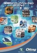 産業用ネットワークソリューションガイドブック