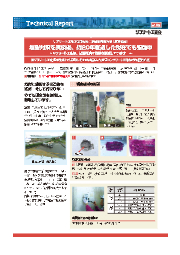 【追跡調査報告書】リフリート工法で維持保全(塩害補修) 表紙画像