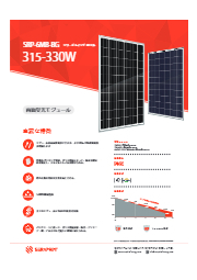 太陽電池モジュール『SRP-6MB-BG 315-330W』 表紙画像
