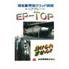 製品カタログ(EP-TOP).jpg