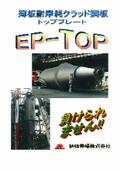 薄板耐摩耗クラッド鋼板『EP-TOP』