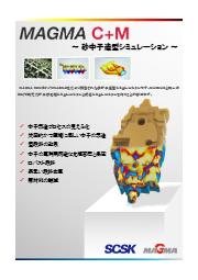 中子 充填・硬化シミュレーション「MAGMA C+M」ブローシャー 表紙画像