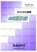 【資料】耐吊り天井の耐震 MC耐震工法 表紙画像