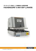 蛍光X線測定装置『X-RAY XDV-μ WAFER』