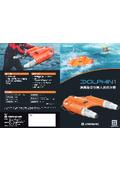 遠隔操作型無人救命浮環『Dolphin1』