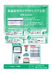 温度湿度自動取り込み、帳票の電子化で簡単管理!食品衛生IoTシステム『UPR HACCP』製品カタログ 表紙画像