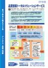 品質技術トータルソリューションサービス 表紙画像