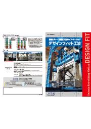 耐震補強工法『デザインフィット工法』 表紙画像