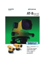 【測量機のレンタル】オートレベル『AT-B2』 表紙画像