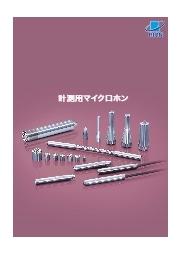 計測用マイクロホン UCシリーズ 表紙画像