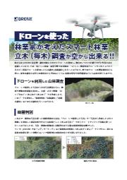 ドローンを使ったスマート林業 表紙画像