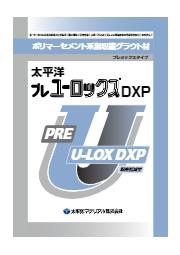 ポリマーセメント系無収縮グラウト材 太平洋プレユーロックスDHP 表紙画像
