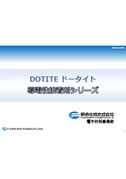 導電性ペースト『ドータイト』導電性接着剤シリーズ 表紙画像