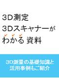 【資料】3D測定・3Dスキャナーがわかる資料 表紙画像