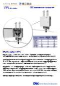 PFL Powderflex製品カタログ 表紙画像