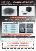 【試作サンプル販売(無償提供中)】MTA9100 メタルパウダーカタログ 表紙画像