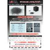 ipros-metal-powder-catalog.jpg