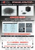 【試作サンプル販売(無償提供中)】MTA9100 メタルパウダーカタログ