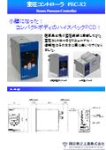 室圧コントローラ『PEC-X2』製品資料(外形図・仕様付き) 表紙画像