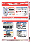 プロジェクションアッセンブリーシステム作業台_カタログ 表紙画像