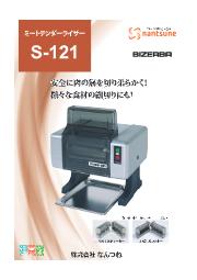 ミートテンダーライザー『S-121』 表紙画像