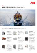 ABB の船舶用配電ソリューション