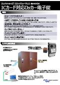 ICカード対応ロッカー用電子錠『EL-32』