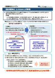 〈問題解決シリーズ〉設計標準化 コンサルティング事例 表紙画像