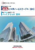 低圧アルミ分岐付ケーブル(HB-BH)