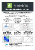 誰でも使える強力な統計ソフトウェア Minitab 表紙画像