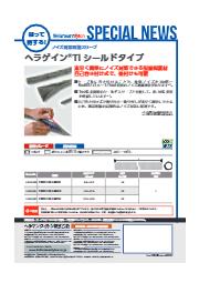 電線保護材・ノイズ対策用スリーブ『ヘラゲインTIシールドタイプ』 表紙画像