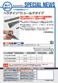 電線保護材・ノイズ対策用スリーブ『ヘラゲインTIシールドタイプ』