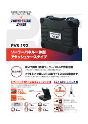 ポータブルバッテリー『PVS-192』【蓄電池】 表紙画像