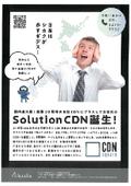 【CDN square】Solution CDN