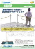 金属折板屋根用支柱『折板支柱』 表紙画像